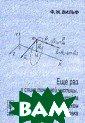 Еще раз о спине  точечной части цы, формуле Эйн штейна и реляти вистском уравне нии Дирака Ф. Ж . Вильф В книге  рассматриваетс я новая - физич ески содержател