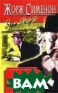 Мегрэ и тихий в ор Жорж Сименон  В романах, вош едших в семнадц атый том сочине ний Ж.Сименона  `Весь Мегрэ`, л егендарному ком иссару удается  раскрыть странн