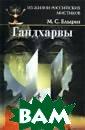 Гандхарвы. Опыт  нетрадиционной  реинкарнации М . С. Ельцин Сек с - главная дви жущая сила, кот орую используют  гандхарвы для  воплощения свои х планов. Именн