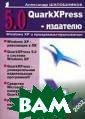 QuarkXPress 5.0  - издателю Але ксандр Шапошник ов Книга посвящ ена одной из са мых универсальн ых программ для  выполнения раз личного рода пу бликаций, имя к