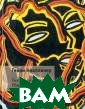 Гниющий чародей . Убиенный поэт  Гийом Аполлине р В книгу входя т два прозаичес ких произведени я Гийома Аполли нера (1880-1918 ): притча `Гнию щий чародей` (1
