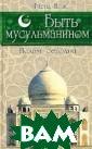 Быть мусульмани ном. Ислам сего дня Фарид Исак  Это книга об ис ламе, о его отн ошении к основн ым вопросам быт ия. В ней рассм отрены все осно вные положения