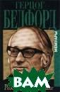 Рожденный в руб ашке. Мемуары Г ерцог Бедфорд < b>ISBN:5-8159-0 207-1 </b>