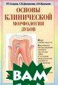 Основы клиничес кой морфологии  зубов Р. П. Сам усев, С. В. Дми триенко, А. И.  Краюшкин В наст оящем пособии о писан морфогене з зубов с учето м его возможных