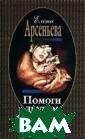 Помоги другим у мереть Елена Ар сеньева Евгения  Кручинина, сот рудница частног о детективного  агентства, оказ алась свидетель ницей убийства  одного из своих