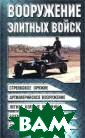Вооружение элит ных войск Шунко в В. Н. Справоч ник содержит св едения об оружи и и боевой техн ике морской пех оты, воздушно-д есантных, горно стрелковых войс