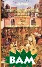 Женщины и мужчи ны в истории: Н овая картина ев ропейского прош лого Л. П. Репи на В книге расс мотрены становл ение и развитие  женских и генд ерных исследова