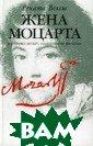 Жена Моцарта. К онстанца Моцарт , обыкновенная  женщина Рената  Вельш И жизнь,  и смерть, и тво рчество Моцарта  волнуют челове чество до сих п ор. Книга совре