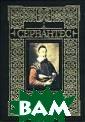 Мигель де Серва нтес Сааведра.  Сочинения Мигел ь де Сервантес  Сааведра ISBN:5 -224-03287-3