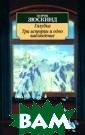 Голубка. Три ис тории и одно на блюдение  Патри к Зюскинд  256  стр.Патрик Зюск инд относится к  числу самых по пулярных писате лей . конца XX  века. Правда, н