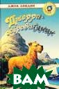 Джерри-островит янин Джек Лондо н В книгу вошли  романы классик а американской  литературы Джек а Лондона `Джер ри-островитянин ` и `Майкл, бра т Джерри`. ISBN