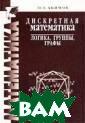 Дискретная мате матика: логика,  группы, графы  О. Е. Акимов В  книге излагаютс я основные разд елы курса дискр етной математик и, имеющей боль шое значение дл