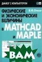 Физические и эк ономические вел ичины в Mathcad  и Maple (+ CD- ROM) В. Ф. Очко в Рассмотрены в опросы решения  задач в средах  Mathcad и Maple  с использовани