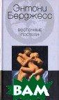 Восточные посте ли Энтони Бердж есс Энтони Берд жесс - известны й английский пи сатель, автор б естселлеров `За водной апельсин `, `Влюбленный  Шекспир`, `Сума