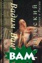 Готический рома н в России Вади м Вацуро `Готич еский роман в Р оссии` - послед няя монография  выдающегося фил олога В.Э.Вацур о (1935 - 2000) , признанного з