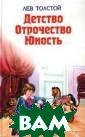 Детство. Отроче ство. Юность Ле в Толстой ISBN: 978-5-699-01487 -3