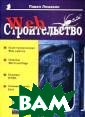Web-строительст во  Серия: Попу лярный компьюте р Павел Ломакин  512 стр.Благод аря этой книге  у вас есть шанс  научиться само стоятельно конс труировать вэб-