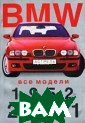 BMW. Все модели  1952-2001 гг.  Мини-каталог Ва льтер Цайхнер I SBN:5-17-015415 -1