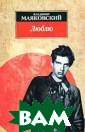 Люблю Владимир  Маяковский Эту  книгу можно был о бы озаглавить  `Страсти по Ма яковскому`. Осн ову ее составил и лирические ст ихотворения и п оэмы, а также п