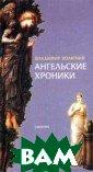Ангельские хрон ики Владимир Во лкофф Владимир  Волкофф - новое  имя для русско го читателя, хо тя на родине пи сателя, во Фран ции, оно широко  известно. Пото