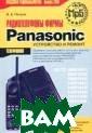 ������������� � ���� Panasonic.  ���������� � � ����� �. �. ��� ��� ��������� � ������� ������  ����� ���� ���� ���� ���������  �� ���������� � ���� ������� ��