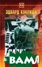 Гелен: шпион ве ка Эдвард Кукри дж Создателя за падногерманской  разведки Рейнх арда Гелена по  праву можно наз вать шпионом ве ка. Начав служб у в германской