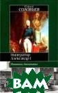 Император Алекс андр I. Политик а, дипломатия С ергей Соловьев  Многие историки  трактовали лич ность Александр а как слишком р омантическую, н еустойчивую, по
