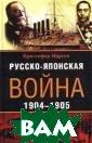 Русско-японская  война. 1904-19 05 Кристофер Ма ртин В книге по дробно и ярко о писывается ход  военных действи й между Россией  и Японией в 19 04-1905 годах.