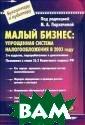 Малый бизнес: у прощенная систе ма налогообложе ния в 2003 году  Под редакцией  М. А. Пархачево й Второе издани е этой книги жд ут миллионы пре дпринимателей и