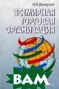 Всемирная торго вая организация  Монография Дюм улен И.И. 271 с тр.Монография в сесторонне расс матривает деяте льность одной и з важнейших меж дународных экон