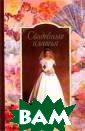 Свадебные плать я Татьяна Игнат ьева Принято сч итать, что свад ьба начинается  с платья невест ы, и не случайн о все разговоры  после свадебно го торжества на
