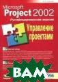 Microsoft Proje ct 2002. Управл ение проектами.  Русифицированн ая версия А. К.  Гультяев 592 с тр. Книга посвя щена описанию р аботы с последн ей версией паке