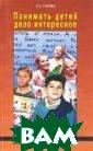 Понимать детей  - дело интересн ое Е. С. Гобова  Книга посвящен а проблеме внед рения некоторых  идей и методов  нейролингвисти ческого програм мирования в про