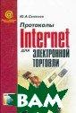 ��������� Inter net ��� ������� ���� �������� � . �. ������� �� ����� ��������� �� ��������� �  ���������, �� � ������ �������� ���� � �������� � ����� �������