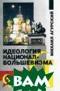 Идеология нацио нал-большевизма  Михаил Агурски й Конец кризису , в котором нах одится Россия у же полтора деся тка лет, пока н е виден. Но ран о или поздно, о