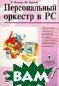 ������������ �� ����� � PC �. � ������, �. ���� ��� � ����� ��� �������� ������ �� ���������� �  ��������������  ����������� �� ������ ����, �� ���� ������� ��
