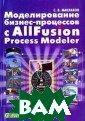 Моделирование б изнес-процессов  с AIIFusion Pr ocess Modeler С . В. Маклаков К нига представля ет собой практи ческое руководс тво по созданию  функциональных