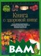 Книга о здорово й пище Дагмар ф он Крамм Полная  подробная пова ренная книга -  современная, ко мпетентная, убе дительная! Огро мный выбор веге тарианских реце