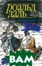 Ночная гостья Р оальд Даль Роал ьд Даль (1916-1 990) – английск ий писатель, ав тор юмористичес ких новелл, мас тер парадоксаль ного рассказа и  один из самых