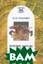 Кочевые народы  степей и Киевск ая Русь Толочко  П. Это первое  в отечественной  историографии  исследование со  столь широким  хронологическим  и тематическим