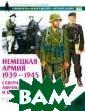 Немецкая армия  1939-1945. Севе рная Африка и Б алканы Н. Томас , С. Эндрю Фран ко-германское п еремирие 25 июн я 1940 г. устан овило гегемонию  Германии в Зап
