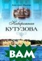 Набережная Куту зова Анатолий И ванов В книге о писывается знам енитая улица Са нкт-Петербурга  - набережная Ку тузова. Довольн о короткая, все го 720 метров,