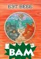 Блохастый и Кош ка-Пламя Бет Вэ бб Продолжение  книги `Блохасты й и Пламя перст ня`. Гемма стал а огнеблюстител ьницей. Но новы й правитель Пор т-Уэйна еще не