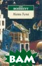 Мать Тьма Курт  Воннегут Курт В оннегут - один  из самых извест ных американски х прозаиков, ав тор хорошо изве стных русскому  читателю романо в `Сирены Титан