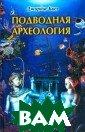 Подводная архео логия Джордж Ба сс В книге Джор джа Басса, выда ющегося специал иста по антично й археологии, п овествуется о п одводных раскоп ках, проливающи
