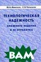 Технологическая  надежность сло жного изделия и  ее отработка Ю . А. Моисеев, С . В. Челышев В  книге рассматри вается один из  резервов повыше ния надежности