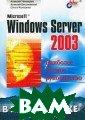 Microsoft Windo ws Server 2003.  Наиболее полно е руководство А лексей Чекмарев , Алексей Вишне вский, Ольга Ко корева Операцио нные системы се мейства Windows