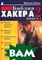 Библия хакера 2 . Книга 1 Макси м Левин Максим  Левин, бывший х акер, `обрисовы вает` в своей к ниге все необхо димые стадии вз лома и `замыкае т` всю информац