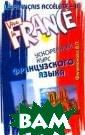 Le Francais acc elere - II. Уск оренный курс фр анцузского язык а Филимонова В.  П. Учебное пос обие `Le Franca is accelere - I I` продолжает и зучение француз