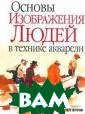Основы изображе ния людей в тех нике акварели В ульф Р.  128 ст р.ISBN:985-438- 861-1